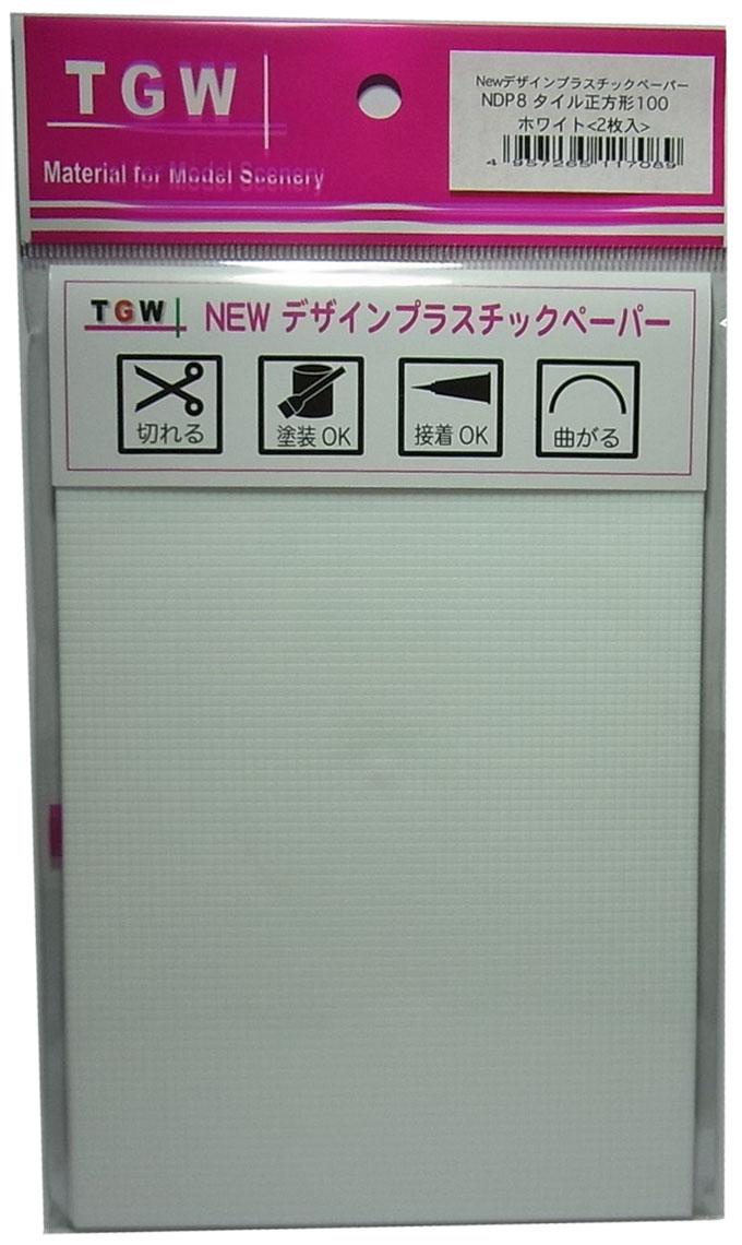 NDP8 タイル正方形 100 (ホワイト) <2枚入> デザインプラスチックペーパー