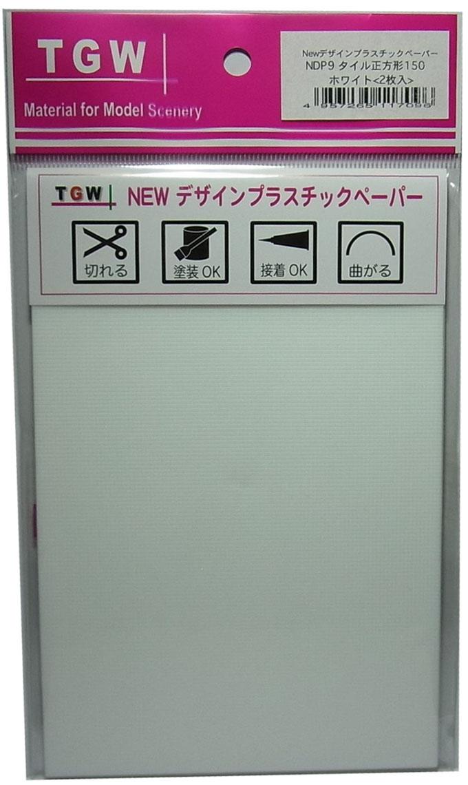 NDP9 タイル正方形 150 (ホワイト) <2枚入> デザインプラスチックペーパー