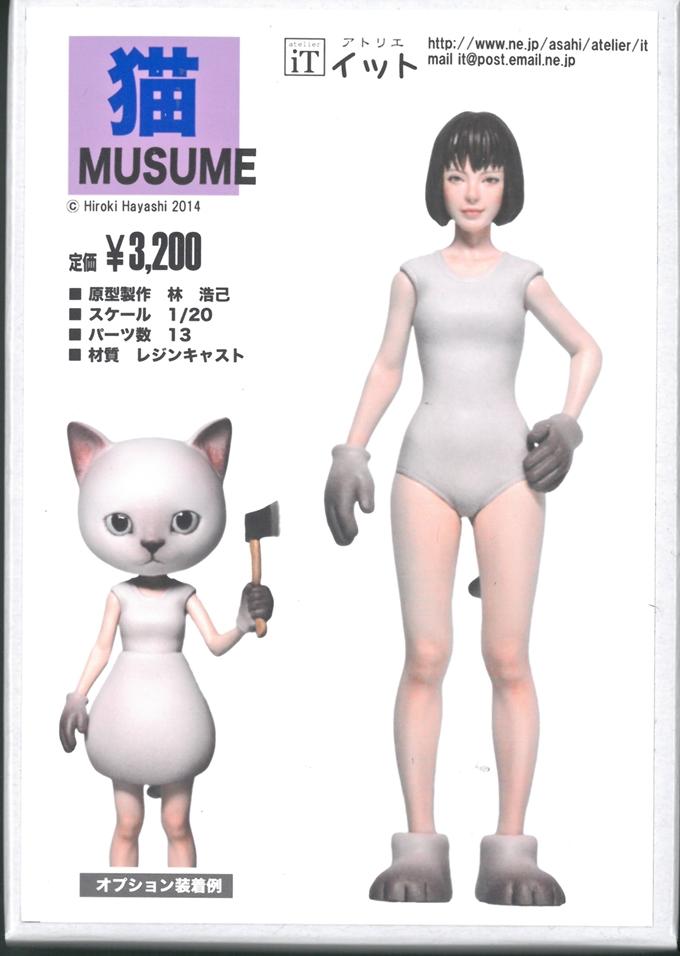 it20-nekomusume 1/20 猫MUSUME  atelierIT  情景フィギュア