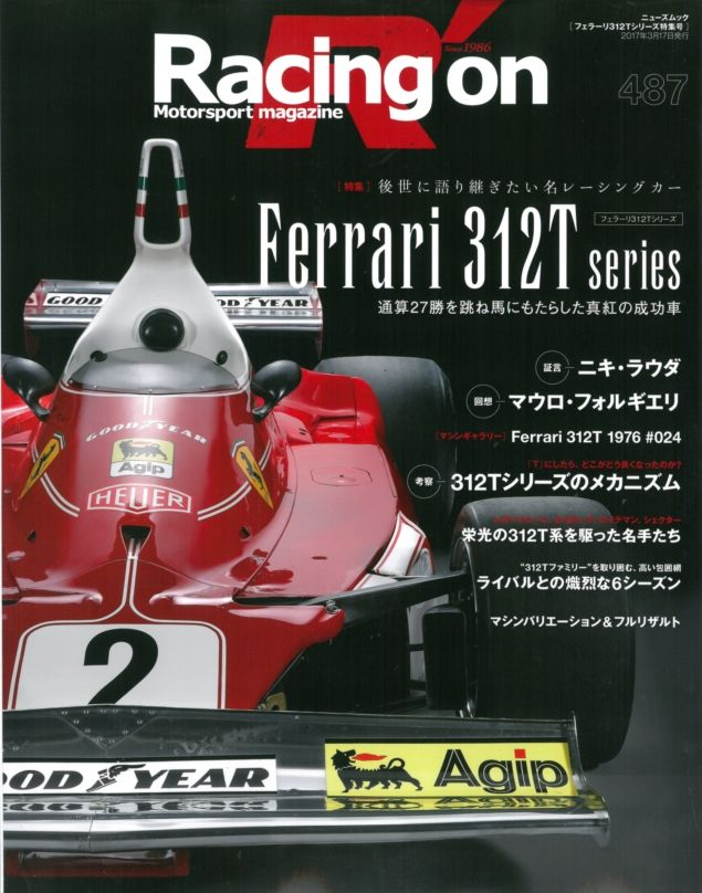 racon-487 Racing on Ferrari312T series (三栄書房)