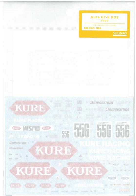 shk-d359 クレGT-R R33 1996 (T社「KUREニスモGT-R」対応)