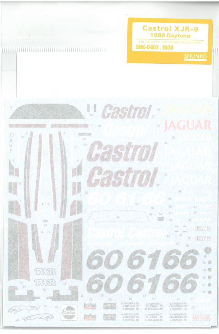 shk-d402 1/24 Castrol  XJR-9Daytona 1988  (T社1/24「ジャグヮ-XJR9IMSA」対応)