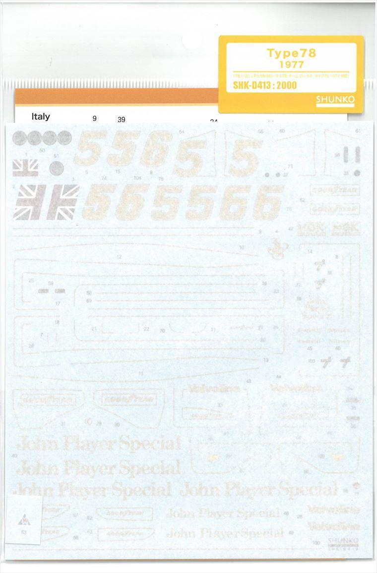 shk-d413 1/20 Type78 1977  (T社1/20対応)