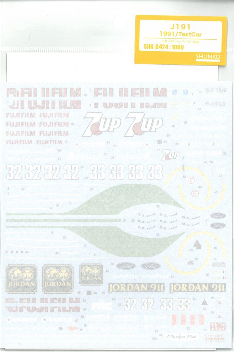 shk-d424  1/20 J191 1991/TestCar (T社1/20ジョーダン191対応)