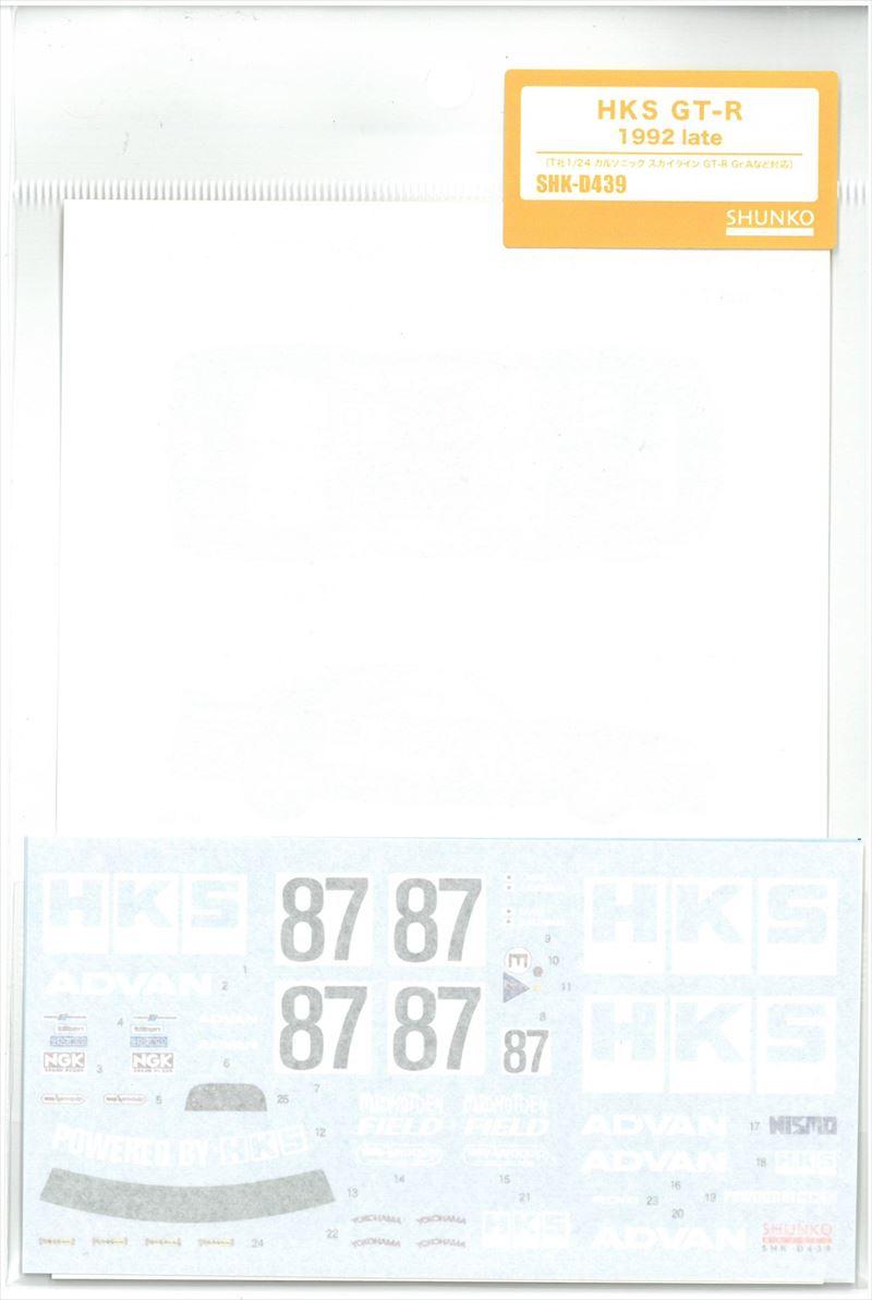 shk-d439 HKS GT-R 1992 late (T社1/24カルソニックスカイラインGT-R Gr.A対応)