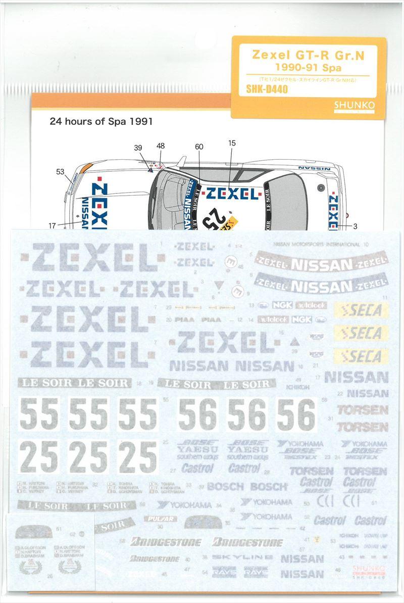 shk-d440 Zexel GT-R Gr.N 1990-91 (T社1/24ゼクセルスカイラインGT-R Gr.N対応)