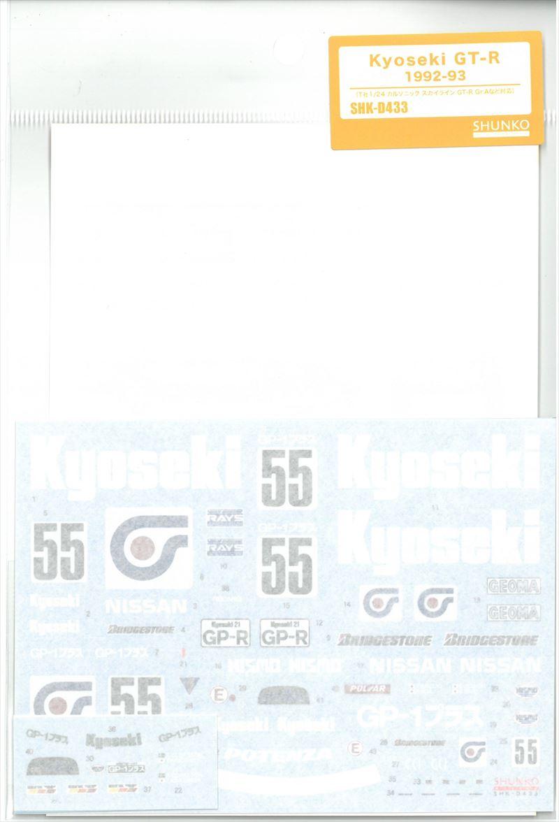 shk-d433 Kyoseki GT-R 1992-93(T社1/24カルソニックスカイライン Gr.Aなど対応)