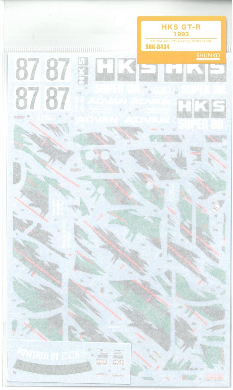 shk-d434 HKS GT-R 1993 (T社1/24HKSスカイライン Gr.A対応)
