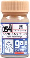 G054 ノーツフレッシュオレンジ (光沢)  NOTES FRESH ORANGE 15ml