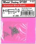 P937 Aluminum Rivets