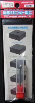 90B-60WC  面取りビット 超硬製 ピンバイスに取り付け または 指でも回せます。