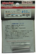 ANE0209 精密メッキパイプ φ3.2mm 2本入