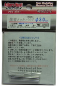 ANE0210  精密メッキパイプ φ3.0mm 2本入