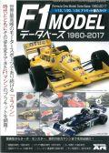 Art_F1model01 F1MODELデーターベース 1960-2017 MODELArt