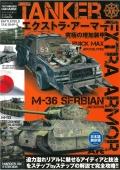 TANKER2 エクストラ・アーマー - 究極の増加装甲 日本語翻訳版