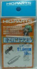 HQ_EZGRS10  EZガンマズル レギュラー S1.0mm 10個入り