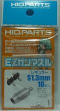 HQ_EZG-RS13 EZガンマズル レギュラー S1.3mm 10個入り