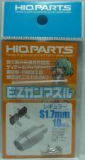 HQ_EZGRS17 EZガンマズル レギュラー S1.7mm 10個入り