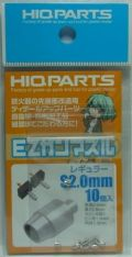 HQ_EZGRS20 EZガンマズル レギュラー S2.0mm 10個入り