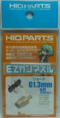 HQ_EZGSG13 EZガンマズル ショート G1.3mm 10個入り