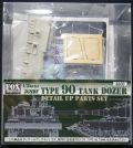 FMK0350002 1/35 TYPE90 TANK DOZER DETAIL UP PARTS SET(T社1/35TYPE90TANK)
