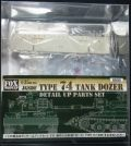 FMK0350003 1/35 TYPE74 TANK DOZER DETAIL UP PARTS SET(T社1/35TYPE74TANK)