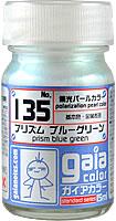 G135  プリズム ブルーグリーン prism blue green 15ml