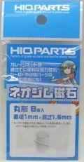HQ_MGN1015A ネオジウム磁石 丸型 8個入 径1mm 厚み1.5mm