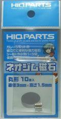 HQ_MGN3015 ネオジウム磁石 丸型 10個入 径3mm 厚み1.5mm