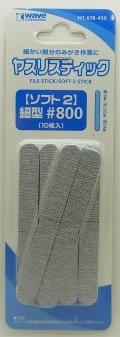 HT-618 ヤスリスティック#800 SOFT2 細型 10枚入り 85mm × 10mm ×4mm