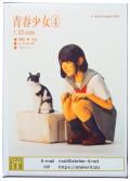 it20-JK2004  1/20  青春少女4  情景フィギュア  atelierIT