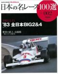 jprace002 日本の名レース100選vol.02 '83 全日本BIG2&4 (三栄書房)