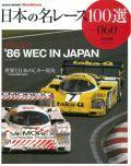 "jprace060 日本の名レース100選vol.60 '86 WEC IN JAPAN 【メール便""送料無料""】(三栄書房)"