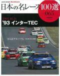jprace065 日本の名レース100選vol.65 '93 インターTEC (三栄書房)