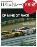 jprace071 日本の名レース100選vol.71  '99年MINE GT (三栄書房)