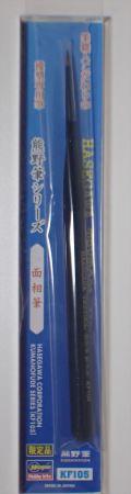 KF105 熊野筆シリーズ 面相筆 (HASEGAWA)