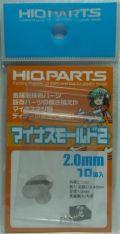 HQ_MMM20R3 マイナスモールド2 2.0mm 10個入り  外径2.0 足径1.0mm