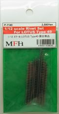 P1140  1/12scale Rivet Set for LOTUS Type49 (限定品)