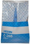 Z268 ブロー 圧縮エアーでホコリを一気に吹き飛ばす  (HOZAN)