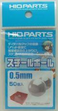 SBS05 スチールボール 径0.5mm 50個入り ステンレス製