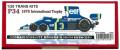 TK2069 P34 1976 Internatinal Trophy 1/20 TRANS KITS (T社1/20 P34対応)