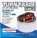 TT062 TURN TABLE  ターンテーブル (wave製)