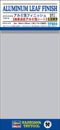 TF924  アルミ箔フィニッシュ(極薄で伸びる)【曲面追従アルミ箔シート】