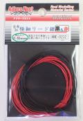 ANE-0232 超細リード線 0.65mm【赤&黒】パイピングコード 各2m