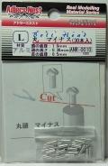 ANR0010 L ボルトヘッド 丸マイナス 30本入り 頭1.0 軸0.5