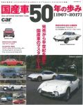 bbook01 国産車50年の歩み 1967〜2017 NEKO BOOK2633