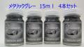 bc025  Metallic Gray メタリックグレー  4本セット 内容量:15ml