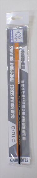 BFP01  #10/0 極細面相筆  (ガイアノーツ筆シリーズ)