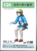 it24-sukuta 1/24  スクーター女子 情景フィギュア  atelierIT