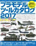 booktool2017  プラモデル&ツールカタログ 2017